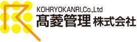 髙菱管理株式会社は警備のプロフェッショナル